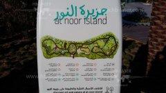 HB-Laser_Noor_Island_UAE_0006_web.jpg